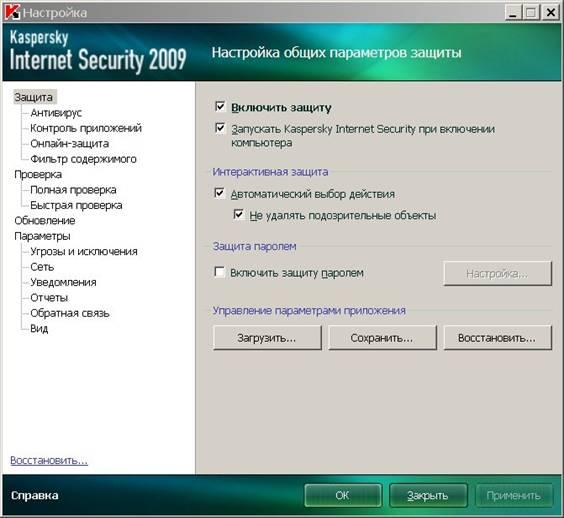 Скачать Антивирус Касперского (27.15 MB - Shareware). Антивирус